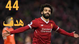 جميع اهداف محمد صلاح مع ليفربول 44 هدف – تعليق عربى