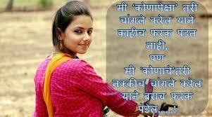 whatsapp status in marathi atude best marathi status मर ठ स ट ट स