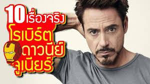 10 เรื่องของ Robert Downey Jr. (โรเบิร์ต ดาวนีย์ จูเนียร์) จากคนเคยติดยา...