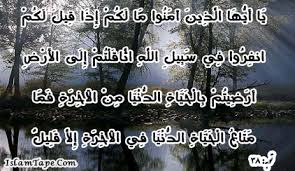 Image result for ‫ایه جهاد‬‎