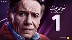 Awalem Khafeya Series - Ep 01 - | عادل إمام - HD مسلسل عوالم خفية - الحلقة  1 الأولى - YouTube