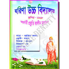 School Cover Page Design School Project Front Page Design Sub_bengali Psd Picture