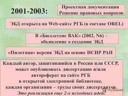 Презентация на тему Интегрированная библиотека электронных  5 Проектная документация