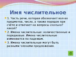 Имя числительное как часть речи Повторение класс русский язык  Имя числительное