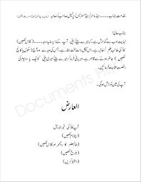Application For Sick Leave In Urdu