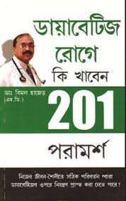 201 Tips For Diabetes Patient In Bengali Books At Rs 125