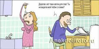 В плохую погоду согреют смешные анекдоты Смешные анекдоты  Анекдоты про супругов