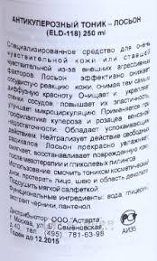 ELDAN <b>Тоник</b>-<b>лосьон антикуперозный</b> / LE PRESTIGE 250 мл ...