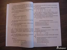 из для Контрольные работы по математике классы Наталия  Иллюстрация 6 из 21 для Контрольные работы по математике 1 4 классы Наталия Истомина Лабиринт книги
