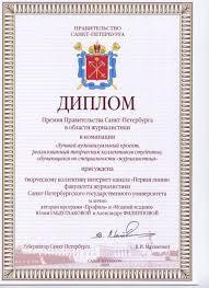 ТЕЛЕРАДИОКАНАЛ СПбГУ Институт Высшая школа журналистики и  Диплом правительства Санкт Петербурга