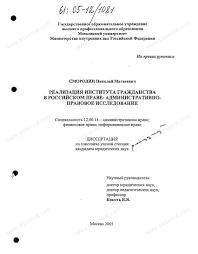 Диссертация на тему Институт гражданства в российском праве  Диссертация и автореферат на тему Институт гражданства в российском праве Административно правовое исследование