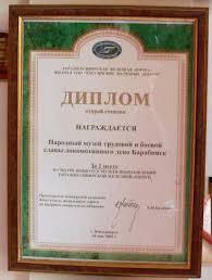 локомотивное депо Барабинск статьи из интернета Каталог  Диплом 2 ой степени музею