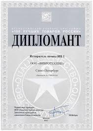 Сертификаты и дипломы Диплом 100 лучших товаров России 2017 истиратель почвы ИП 1