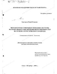 Диссертация на тему Методология совершенствования системы  Диссертация и автореферат на тему Методология совершенствования системы материального обеспечения Вооруженных Сил на основе логистического