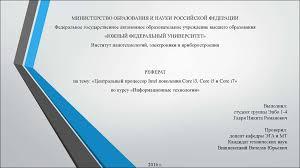 Центральный процессор intel поколения core i core i и core i  Институт нанотехнологий электроники и приборостроения РЕФЕРАТ на тему Центральный процессор intel поколения core i3