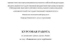 Шапка титульного листа курсовой работы Качество предоставляемых услуг