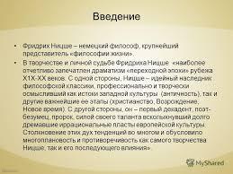 Презентация на тему По дисциплине Философия Тема Фридрих  2 Введение