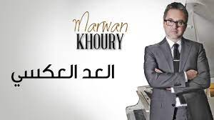 Marwan Khoury - Al Aad Al Aaksi (Official Audio) | مروان خوري - العد العكسي  - YouTube