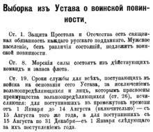 Воинский устав Википедия Выдержки из Устава в Ополченском билете 1903 г