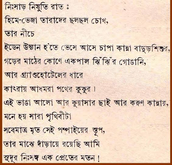 bangla love poems for her