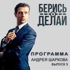 <b>Франчайзинг</b> – <b>берись</b> и делай! (<b>Андрей Шарков</b>) - слушать ...