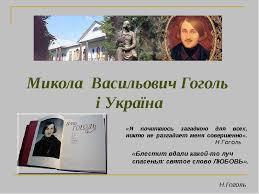 Гоголь і Україна Шпаргалочка Реферат гоголь і україна