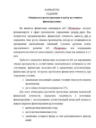 Контрольная работа по Финансовому менеджменту Вариант  Контрольная работа по Финансовому менеджменту Вариант 3 17 02 12