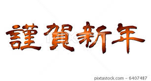 chinese character for happy new year happy new year gong xi fa cai chinese character stock