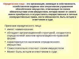 Реферат Право собственности юридических лиц Контрольная работа право собственности юридических лиц