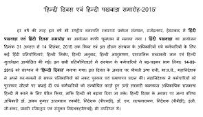 raksha bandhan essay eurathlon essay hindi divas images