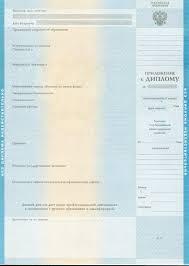 Купить приложение к диплому в Перми с гарантией Дипломы в  Недорогое приложение к диплому Диплом