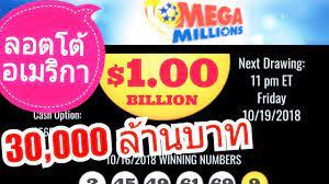 ซื้อหวย 30,000 ล้านบาท...ซื้ออย่างไร How to buy Jackpot Mega Millions -  YouTube