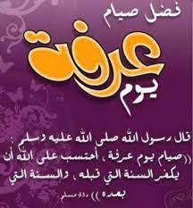 بلدنا بلدكم 76 - اللهم بلغنا صيام يوم عرفة وارزقنا فيه...
