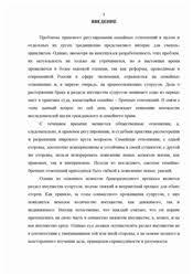 Дипломная работа Дипломная работа на тему Особенности раздела  Дипломная работа на тему
