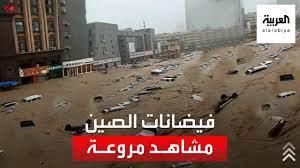 مشاهد مروعة لفيضانات غير مسبوقة تضرب الصين - YouTube