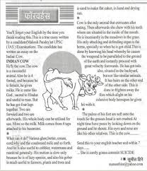 essay on giraffe in hindi language i have a week to write my dissertation