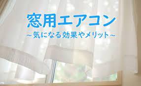 窓 用 エアコン 効果
