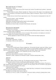 Методическая разработка по русскому языку класс по теме  Итоговый контрольный диктант для 6 класса по русскому