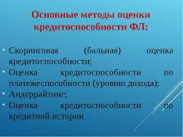 Презентация открытого урока по Организации кредитной работы на  слайда 2 Основные методы оценки кредитоспособности ФЛ Скоринговая бальная оценка кр