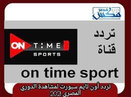 تردد قناة أون تايم سبورت الجديد HD 2021 لمشاهدة مباريات الأهلي والزمالك  بالدوري المصري - مصر مكس