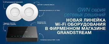 <b>Grandstream</b> Networks - лучшие телекомуникационные <b>VoIP</b> ...