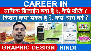 Scope Of Graphic Designing In India Career In Graphic Design Hindi Online Course Earn Money Work Experience