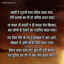 Zamana Badal Gaya Sentimental Emotional Sad Hindi Shayari Beauteous Sad Life Shayri