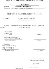 Реферат Методические рекомендации по подготовке написанию и  Приложение 3