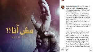 """الفن باطل"""".. حلا شيحة تهاجم تامر حسني وتتبرأ من الفن!"""