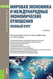 Мировая экономика Книги учебники Купить книги в интернет  Мировая экономика и международные экономические отношения прикладной бакалавриат Учебник