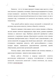 Контрольная Понятие и природа ценностей Контрольные работы  Понятие и природа ценностей 21 03 14