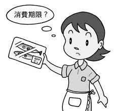 女性イラスト無料素材 消費期限切れ食品賞味期限切れ食品食品の