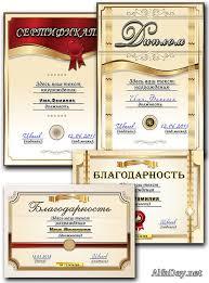 скачать грамоты дипломы благодарности сертификаты бесплатно и  Сертификат благодарность диплом многослойные шаблоны