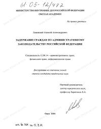 Диссертация на тему Задержание граждан по административному  Диссертация и автореферат на тему Задержание граждан по административному законодательству Российской Федерации dissercat